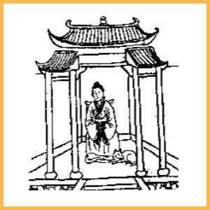 《推背圖》第十八象 【劉后垂簾仁宗聽】