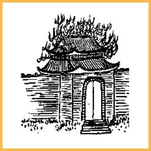 《推背圖》第二十九象 【燕王起兵建文隱】
