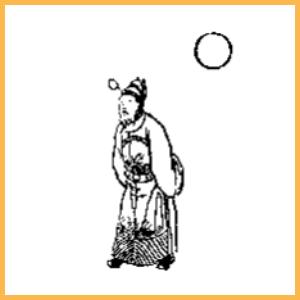 《推背圖》第二十一象 【欃槍現東國南遷】