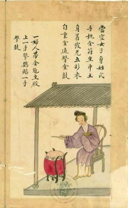 推背圖六十五象預言  中央研究院-傅斯年圖書館收藏版