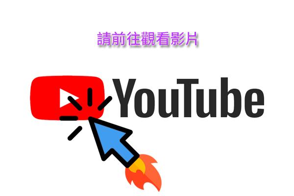雲暗暗 霧愁愁 龍歸泥土塑獼猴 YouTube